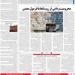 صفحه۰۹-۲۴ شهریور ۱۴۰۰