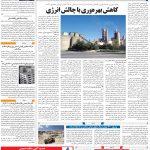 صفحه۰۹-۲۸ شهریور ۱۴۰۰