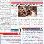 صفحه ۰۹- ۸ خرداد ۱۳۹۹