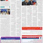 صفحه ۰۹- ۱۰ خرداد ۱۳۹۹
