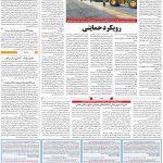 صفحه ۰۹- ۵ مرداد ۱۳۹۹