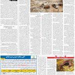 صفحه ۰۹- ۶ مرداد ۱۳۹۹