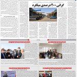 صفحه ۰۹- ۱۲ مرداد ۱۳۹۹