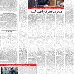 صفحه۰۹-۲۷ شهریور ۱۴۰۰