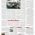 صفحه ۱۰ – ۲۶ اسفند ۱۳۹۶