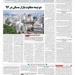 صفحه ۱۰ – ۲۷ اسفند ۱۳۹۶