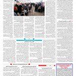 صفحه ۱۰ – ۲۸ اسفند ۱۳۹۶