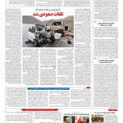 صفحه ۱۰ – ۳۰ دی ۱۳۹۶