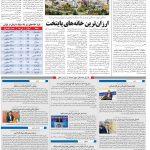 صفحه۱۰-۱۲خرداد ۱۴۰۰