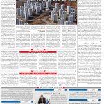 صفحه ۱۰ – ۱۶ دی ماه ۱۳۹۹