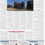 صفحه ۱۰ – ۲۰ دی ۱۳۹۹