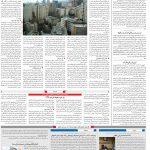 صفحه ۱۰- ۲۲ دی  ۱۳۹۹