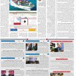 صفحه ۱۰- ۲۴اردیبهشت ۱۳۹۹