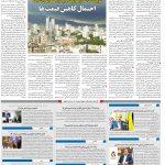 صفحه۱۰-۲۹اردیبهشت ۱۴۰۰