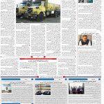 صفحه۱۰-۰۱ خرداد ۱۴۰۰