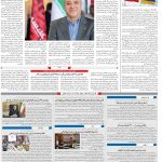 صفحه۱۰-۰۵ خرداد ۱۴۰۰