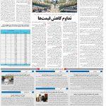 صفحه۱۰-۰۸ خرداد ۱۴۰۰