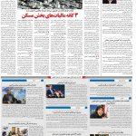 صفحه۱۰-۰۹ خرداد ۱۴۰۰