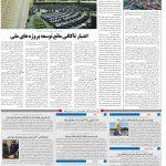 صفحه۱۰-۱۱ خرداد ۱۴۰۰