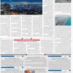 صفحه۱۰-۱۳ خرداد ۱۴۰۰