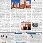 صفحه۱۰-۱۸ خرداد ۱۴۰۰