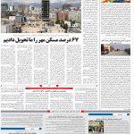 صفحه۱۰-۱۹ خرداد ۱۴۰۰