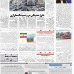 صفحه۱۰-۲۲ خرداد ۱۴۰۰