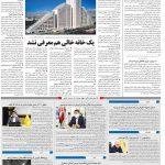صفحه۱۰-۲۳ خرداد ۱۴۰۰