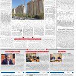 صفحه ۱۰ – ۳۱ اردیبهشت ۱۳۹۹