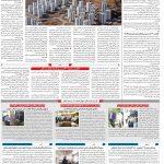 صفحه ۱۰- ۱ خرداد ۱۳۹۹