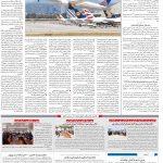 صفحه ۱۰ – ۰۶ خرداد ۱۳۹۹