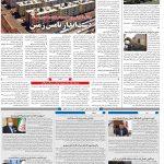 صفحه۱۰-۲۰ شهریور ۱۴۰۰