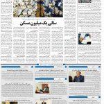 صفحه۱۰-۲۴ شهریور ۱۴۰۰