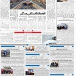 صفحه۱۰-۲۸ شهریور ۱۴۰۰