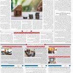 صفحه۱۰-۲۱خرداد۱۳۹۹