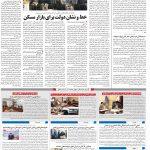 صفحه ۱۰-۳۱خرداد۱۳۹۹
