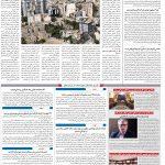 صفحه ۱۰- ۲ تیر ۱۳۹۹
