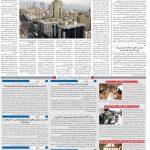 صفحه۱۰-۴تیر۱۳۹۹