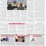 صفحه ۱۰- ۵ تیر ۱۳۹۹