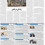 صفحه ۱۰- ۸ تیر ۱۳۹۹