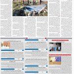 صفحه ۱۰- ۱۰ تیر ۱۳۹۹
