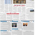 صفحه۱۰-۲۵ شهریور ۱۴۰۰