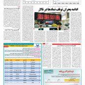 صفحه ۱۱ – ۳۰ دی ۱۳۹۶