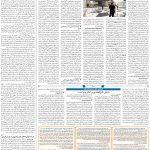 صفحه۱۱-۱۲خرداد ۱۴۰۰