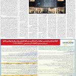 صفحه ۱۱- ۱۶ دی  ۱۳۹۹