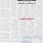 صفحه ۱۱- ۲۹ دی  ۱۳۹۹
