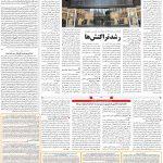 صفحه ۱۱ – ۲۸ بهمن ۱۳۹۹