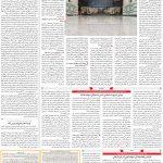 صفحه ۱۱- ۰۲ اسفند  ۱۳۹۹