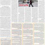 صفحه ۱۱- ۰۳ اسفند  ۱۳۹۹