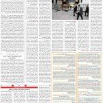 صفحه ۱۱ – ۰۴ اسفند ۱۳۹۹